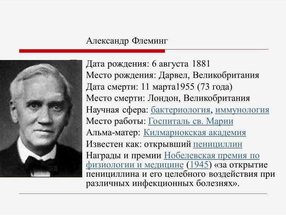 Александр флеминг - факты, цитаты и разработки, жизнь - биография