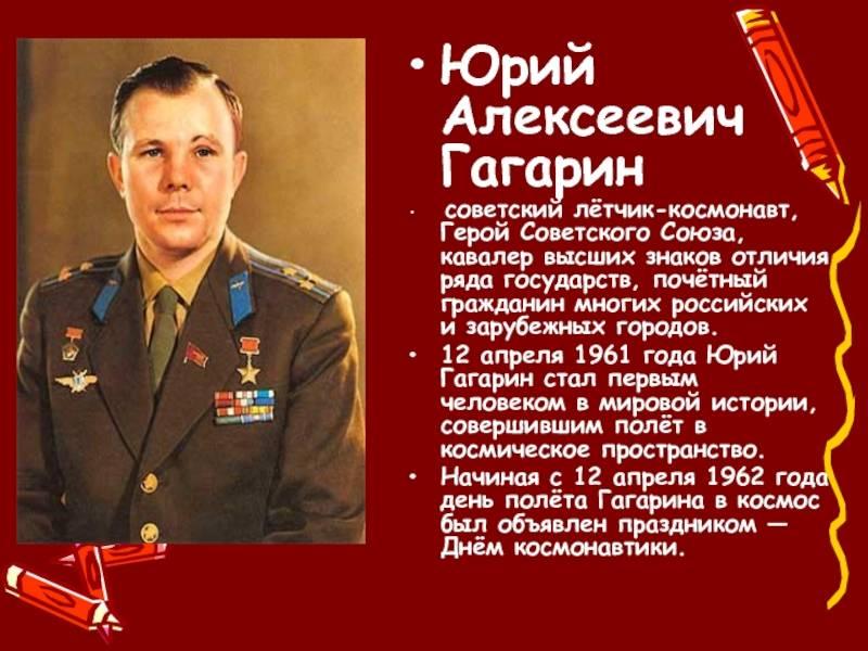 Юрий гагарин: биография, личная жизнь, фото