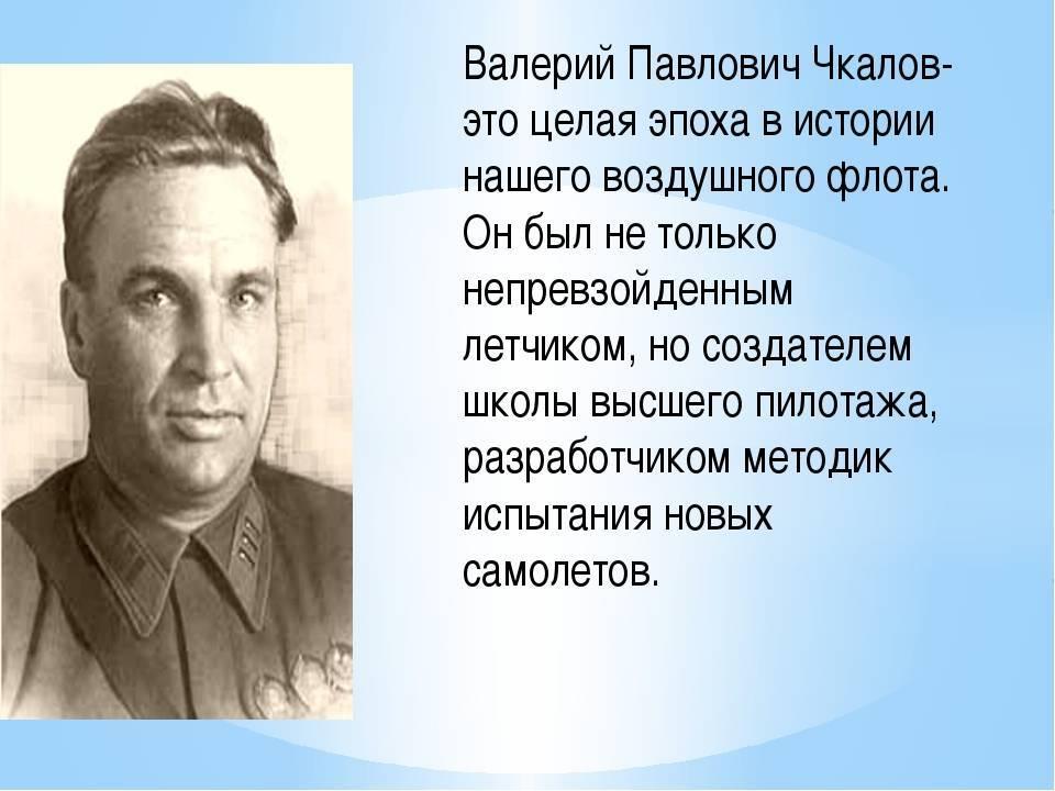 Валерий павлович чкалов — традиция
