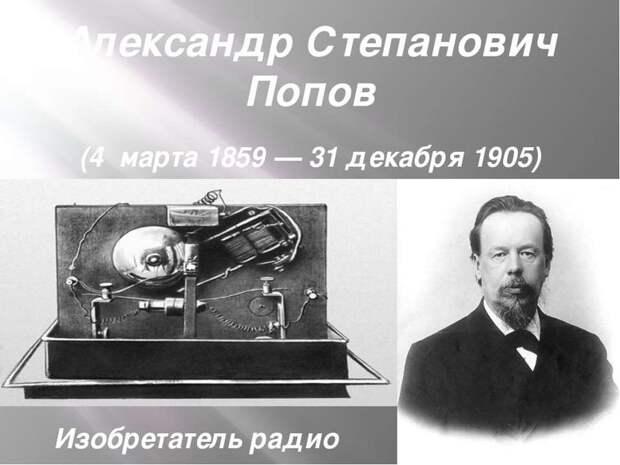 Александр степанович попов. самые знаменитые ученые россии