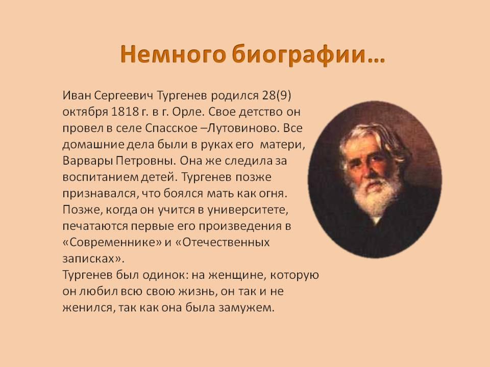 Биография тургенева (краткая). судьба и творчество великого писателя :: syl.ru