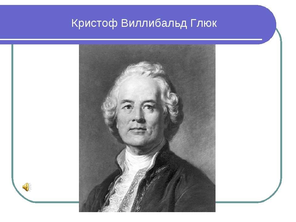 Кристоф виллибальд глюк