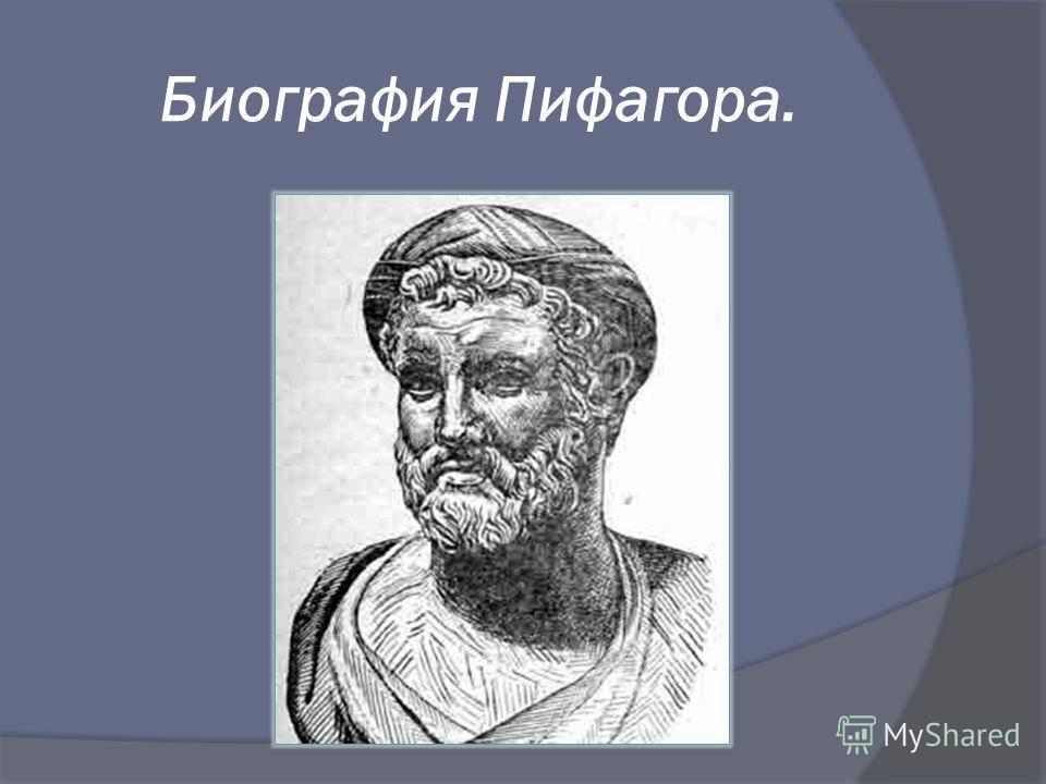 Пифагор (pythagoras), 570-495 до н. э., биография, творчество, личная жизнь
