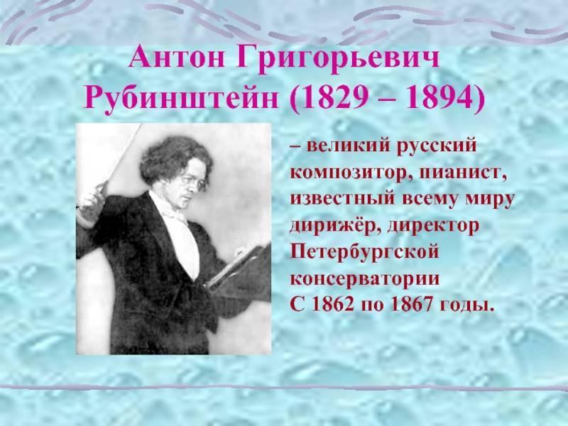 Рубинштейн Антон и Николай Григорьевичи
