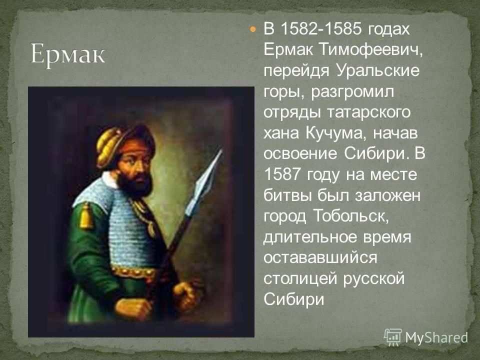Ермак и покорение сибири