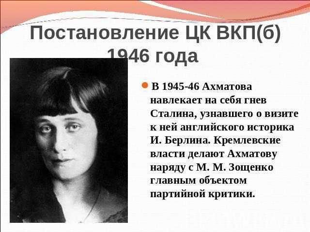 Ахматова – биография кратко: творчество, интересные факты из жизни и лучшие произведения поэтессы | tvercult.ru