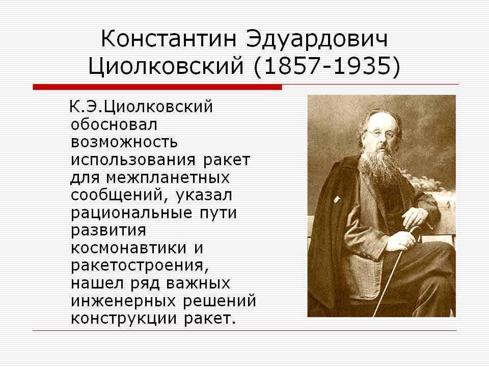 Циолковский константин эдуардович — краткая биография