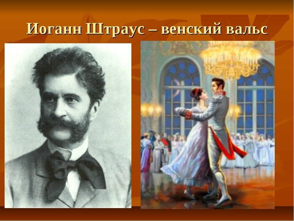 Иоганн штраус (сын) (johann strauss (sohn))   belcanto.ru