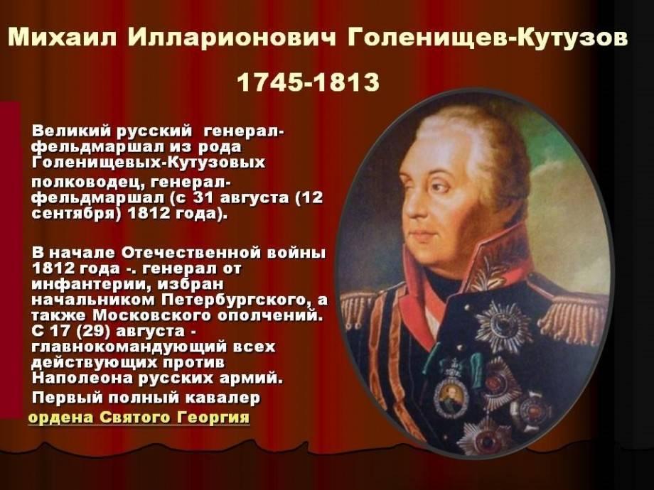Краткая биография кутузова михаила илларионовича интересное о полководце для детей всех классов