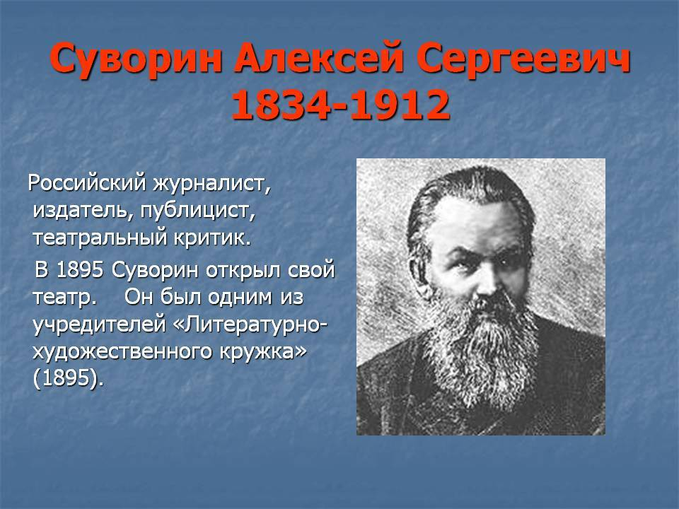 Суворин алексей сергеевич (1834–1912). тропа к чехову