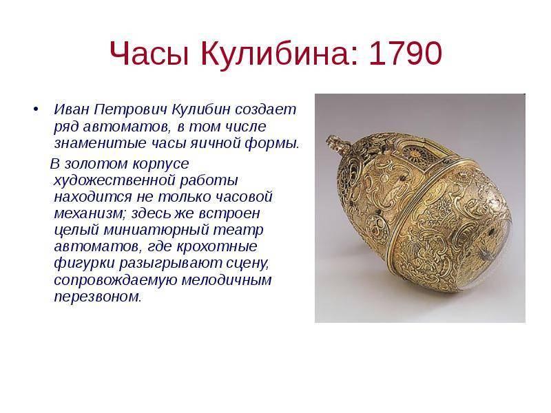 Что изобрел кулибин иван петрович?