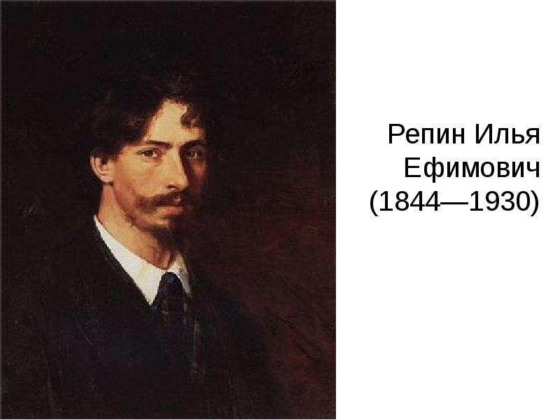 Репин илья ефимович, картины с названиями, биография