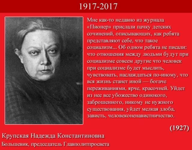 Надежда константиновна крупская - биография, информация, личная жизнь, фото, видео