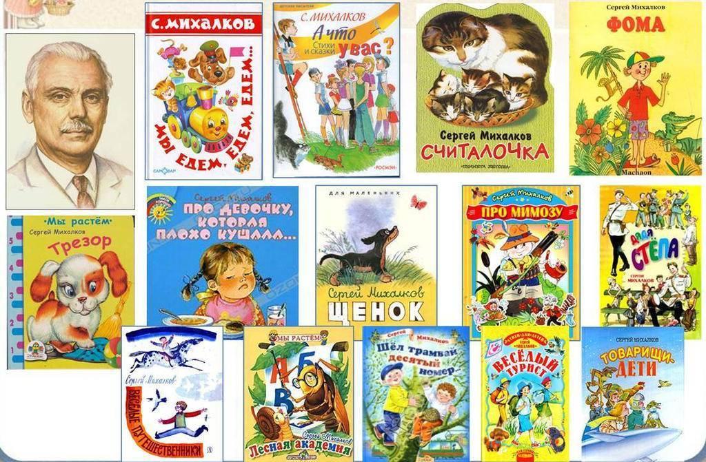 Михалков, сергей владимирович — википедия