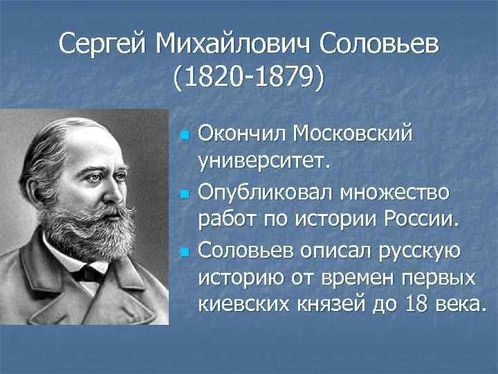 Соловьев сергей михайлович