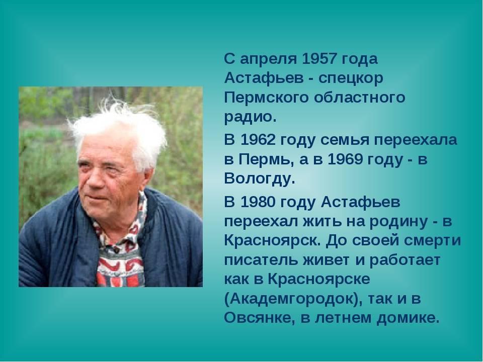 Виктор петрович астафьев. биография. презентация к уроку по чтению (4 класс) на тему