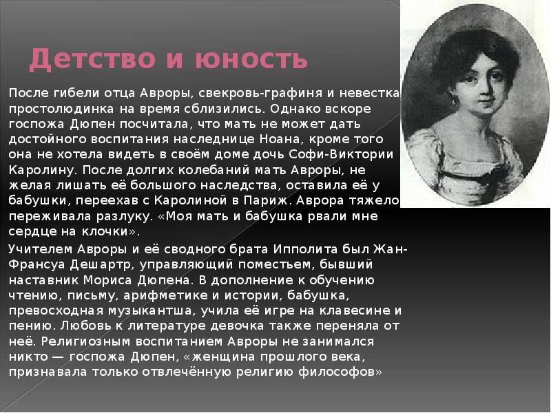 Биография жорж санд