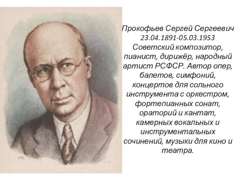 Краткая биография сергея прокофьева самое главное для детей. сергей сергеевич прокофьев | интересные факты