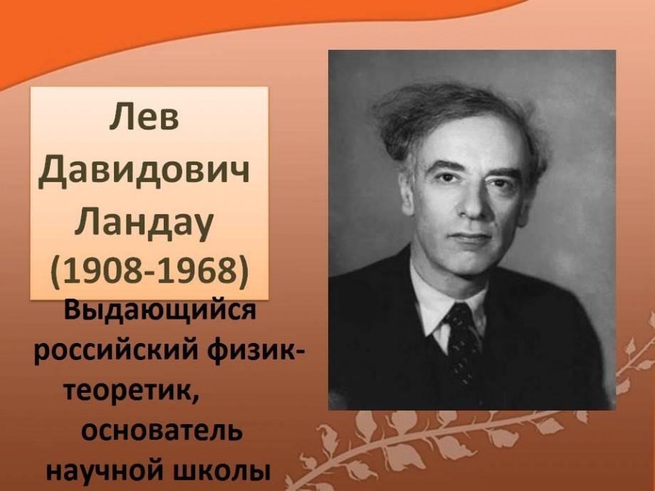 Памяти игоря ландау (1946-2011): прощальное слово оппонента+1