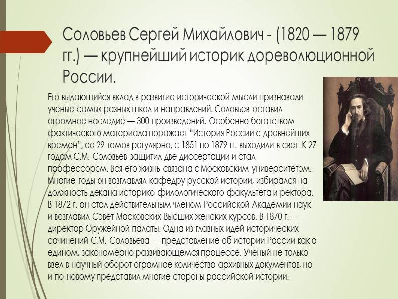 Соловьёв, сергей михайлович - вики