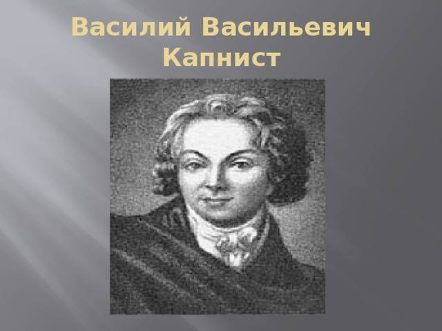Биография Василия Капниста