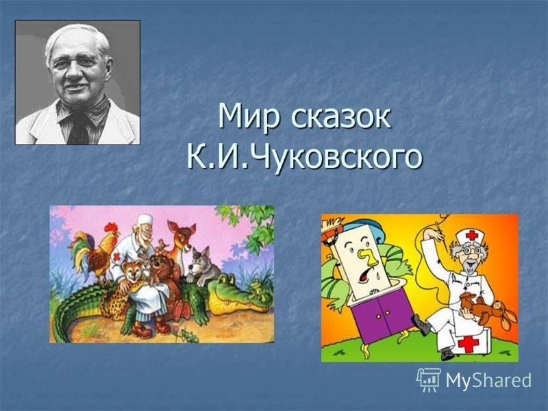 50 интересных фактов о корнее чуковском — общенет