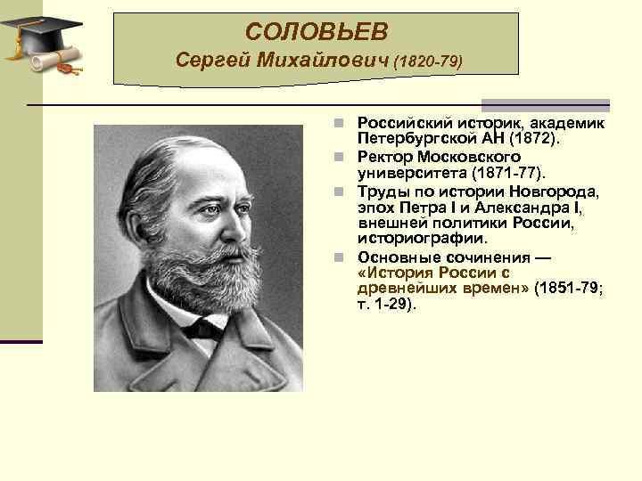 Соловьёв, сергей михайлович — википедия