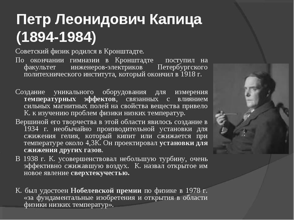 Ученые и изобретатели россии - капица петр леонидович