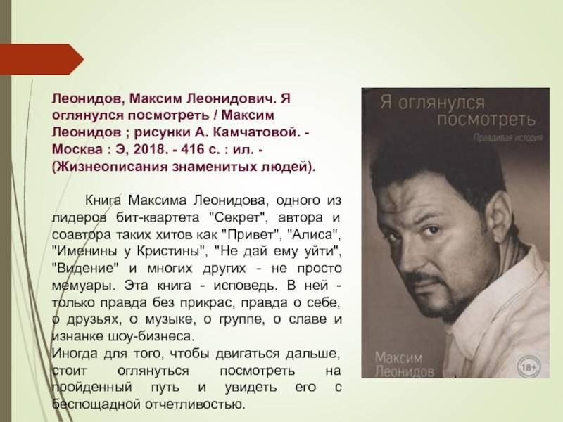Максим леонидов - биография, информация, личная жизнь