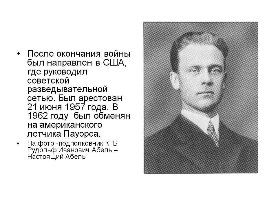 Абель, рудольф иванович