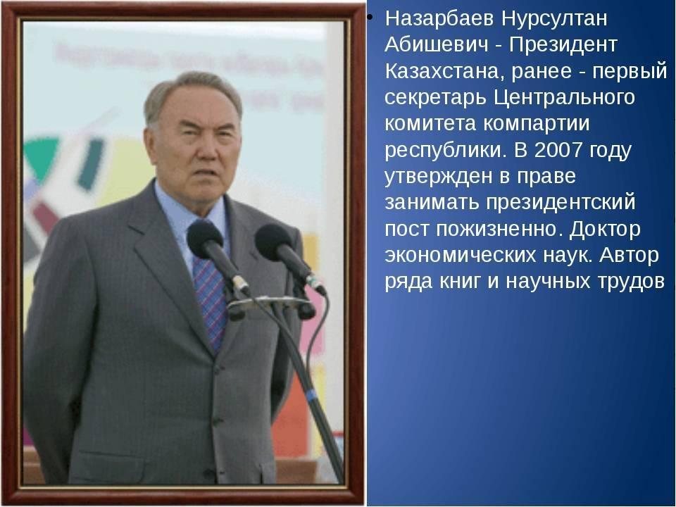 Нурсултан назарбаев: 2020, биография, президент казахстана, дети, личная жизнь - 24сми
