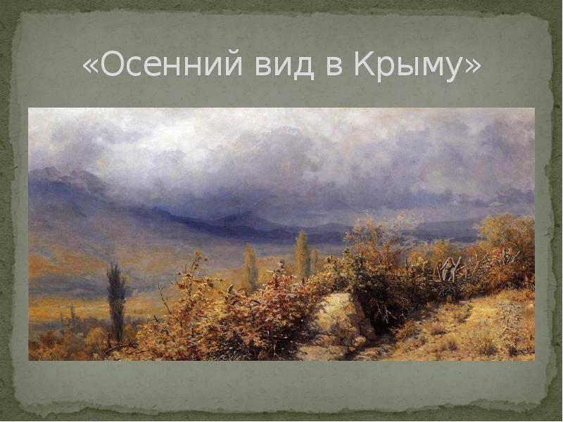 Григорий мясоедов: жизнь и творчество художника