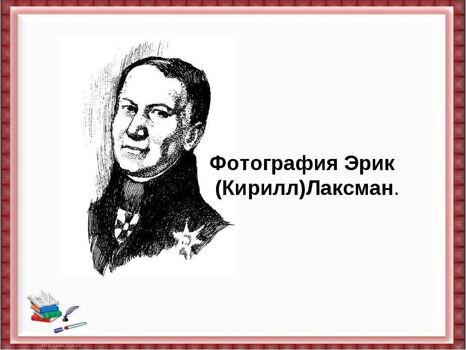 Лаксман, эрик википедия
