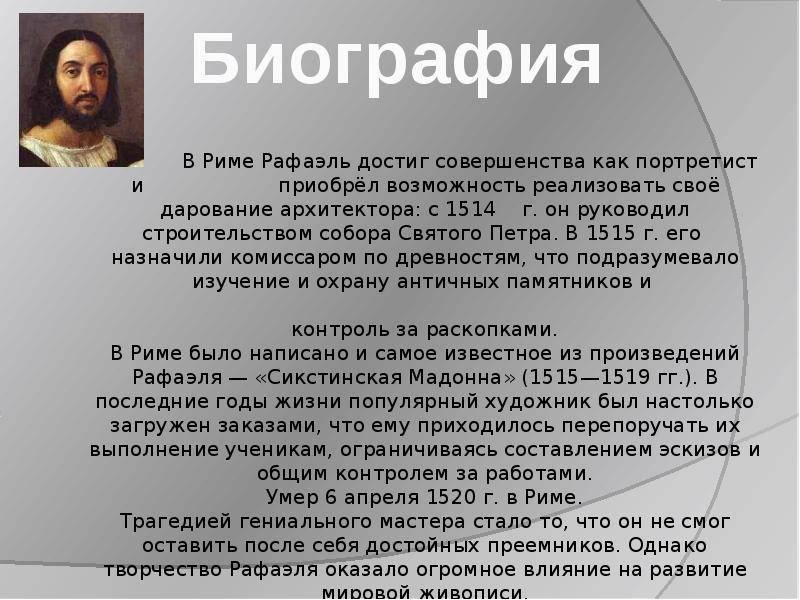 Биография рафаэля санти - 6 шагов от славы к смерти