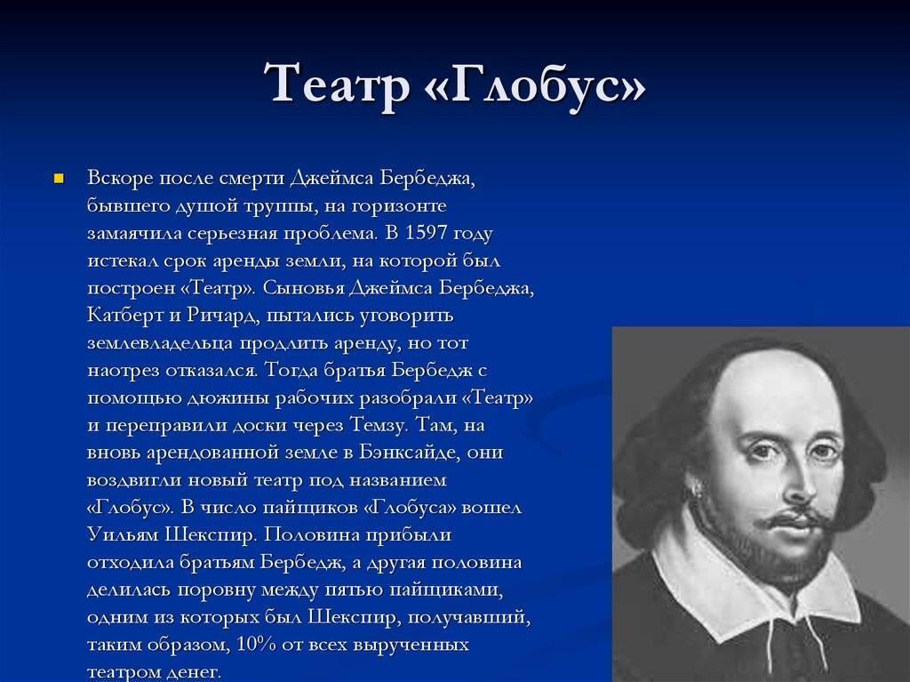 Уильям шекспир: биография и интересные факты - nacion.ru