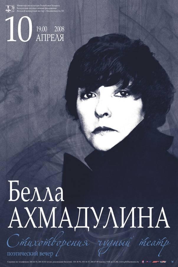 Белла ахмадулина: стихи