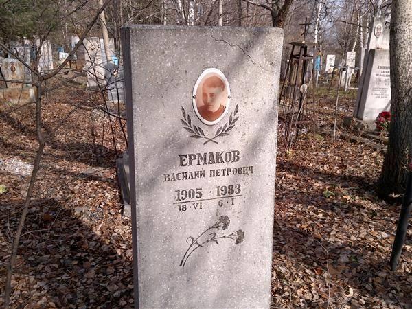 Ермаков, василий петрович биография, основные труды и достижения
