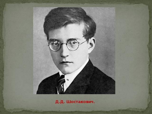 Дмитрий шостакович - биография, фото, произведения, личная жизнь и творчество   биографии