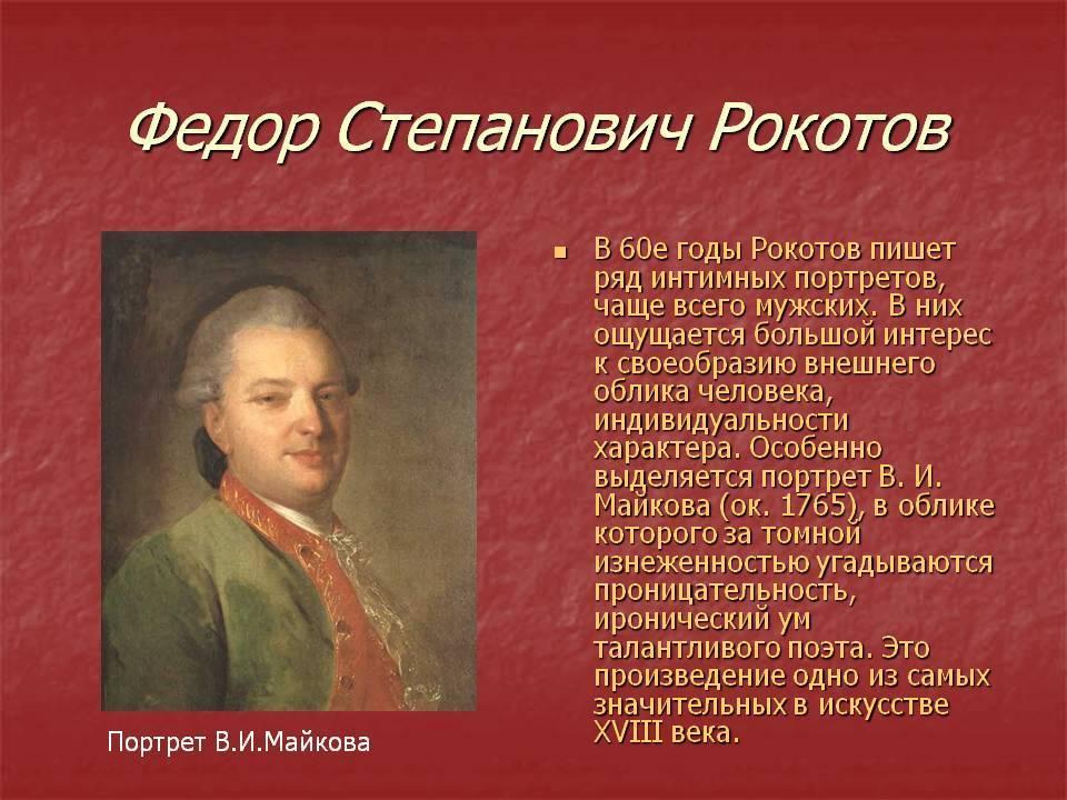 Рокотов, фёдор степанович — википедия. что такое рокотов, фёдор степанович