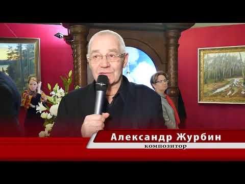 Александр борисович журбин