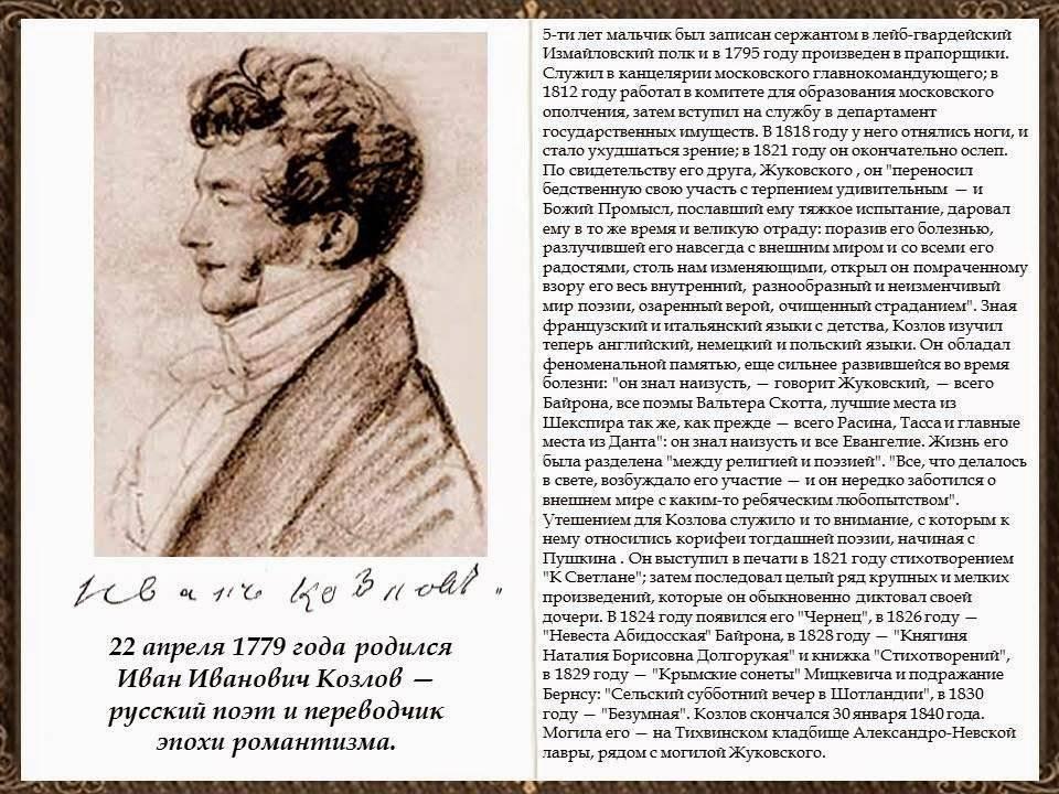 Русский поэт иван козлов: биография, литературная деятельность - новости, статьи и обзоры