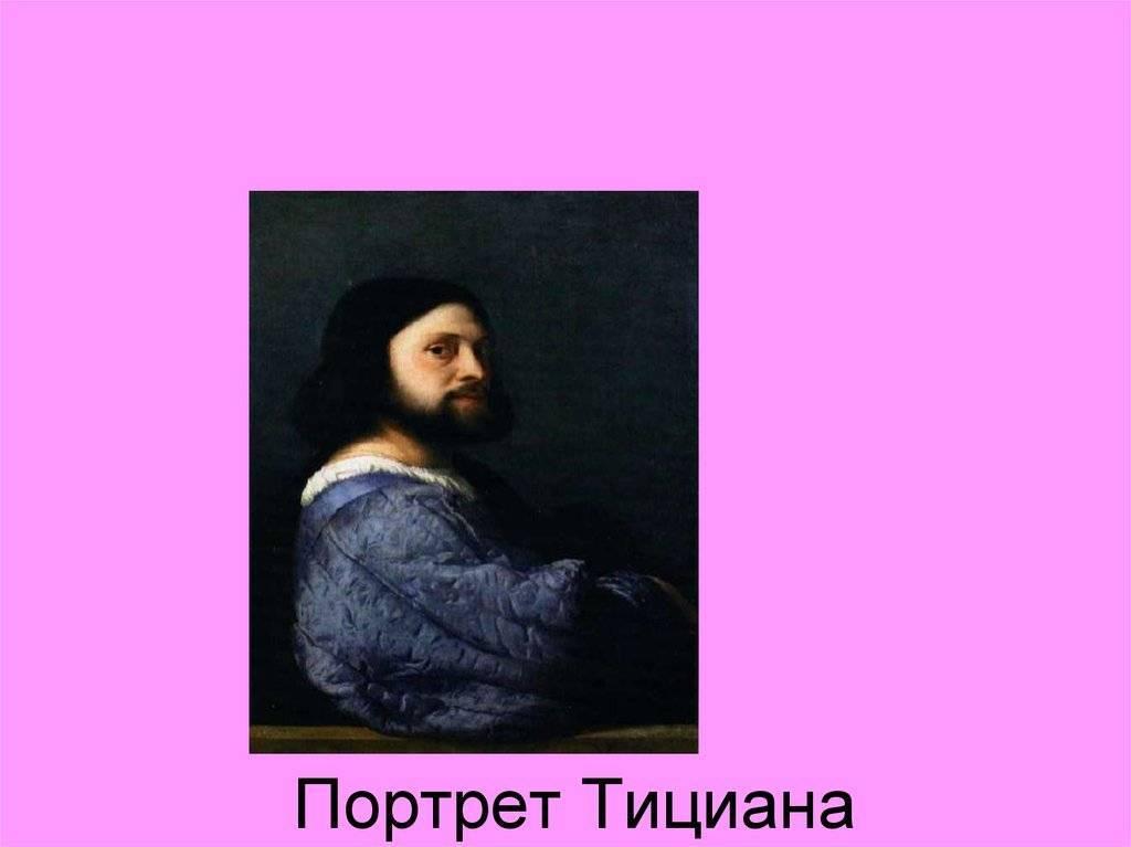 Тициан вечеллио ?️картины с названиями, биография