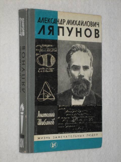 Ляпунов, александр михайлович биография, детство, студенческие годы