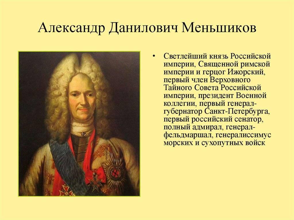 Меншиков, александр данилович — global wiki. wargaming.net