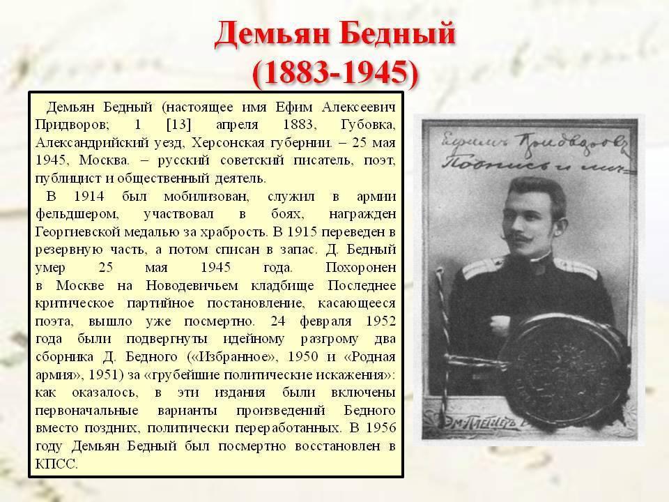 Демьян бедный и сталин. по материалам переписки
