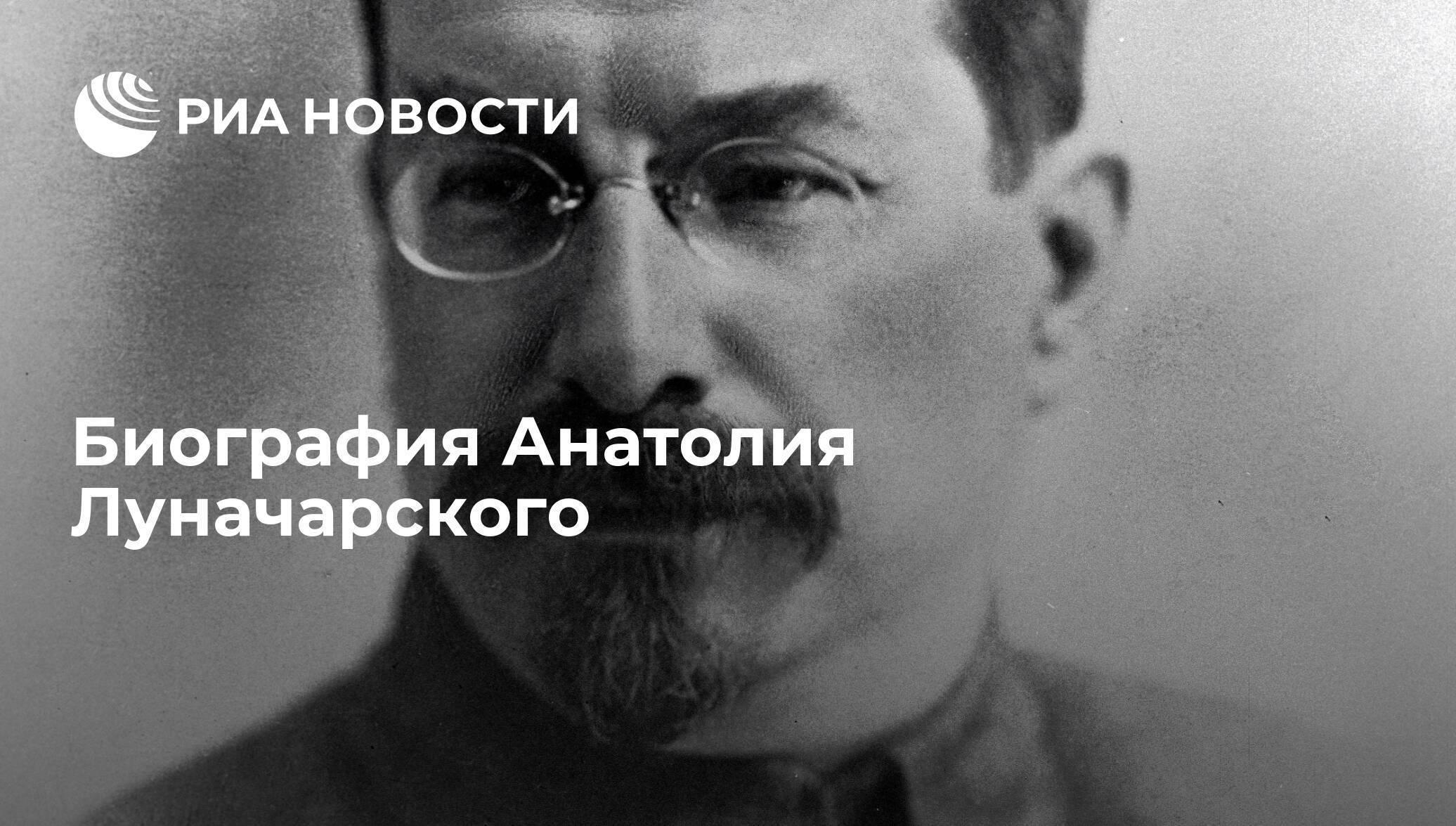 Луначарский, анатолий васильевич википедия
