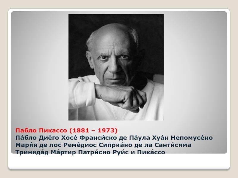 Пабло пикассо. в чем уникальность его картин | дневник живописи