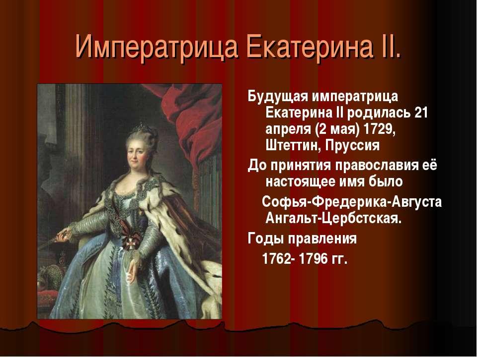 Связи екатерины ii великой - известные люди, фавориты и деятели