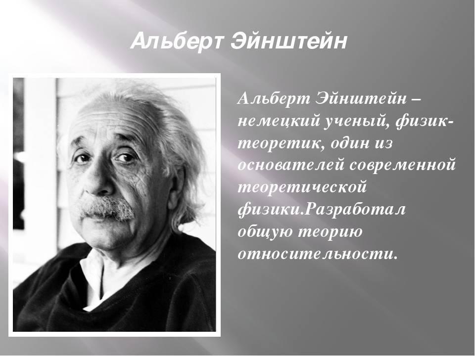 Забавные факты и истории из жизни эйнштейна