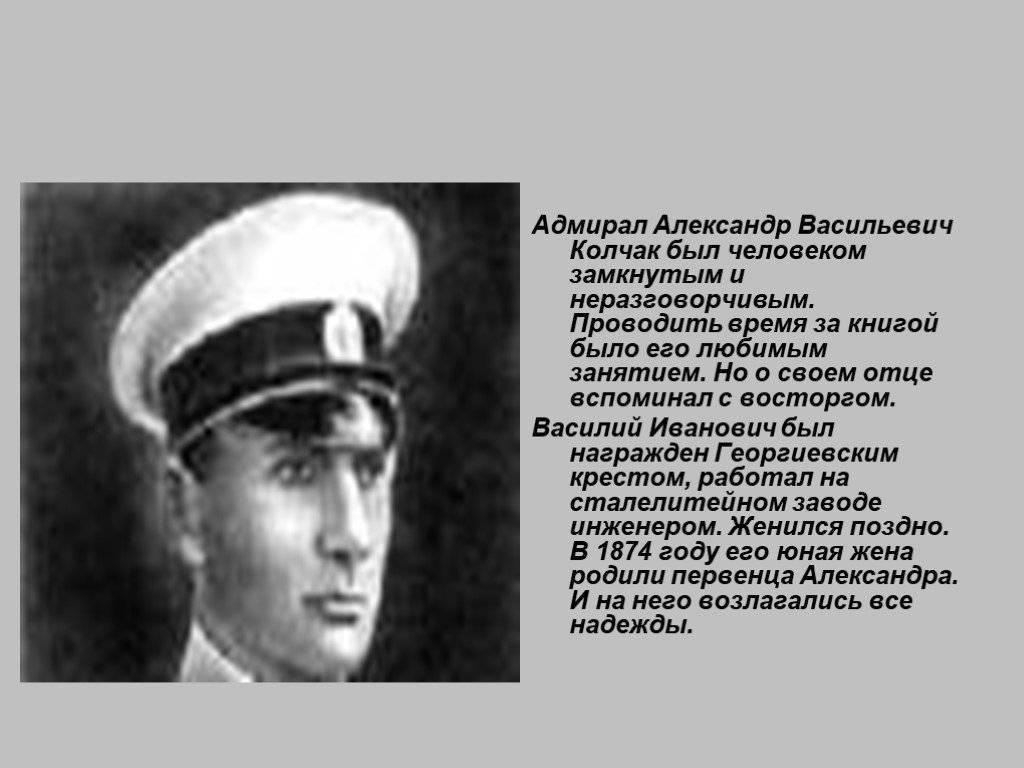 Александр колчак (адмирал) - биография, личная жизнь, фото, анна тимирева и последние новости - 24сми